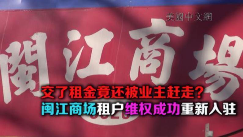 闽江商场房东租户纠纷后续 4租户上告业主 维权获胜