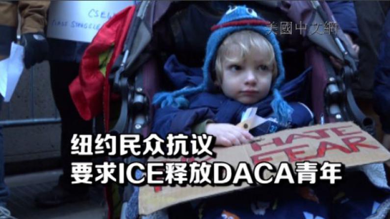 纽约民众联邦移民法庭外集会 抗议ICE逮捕DACA青年