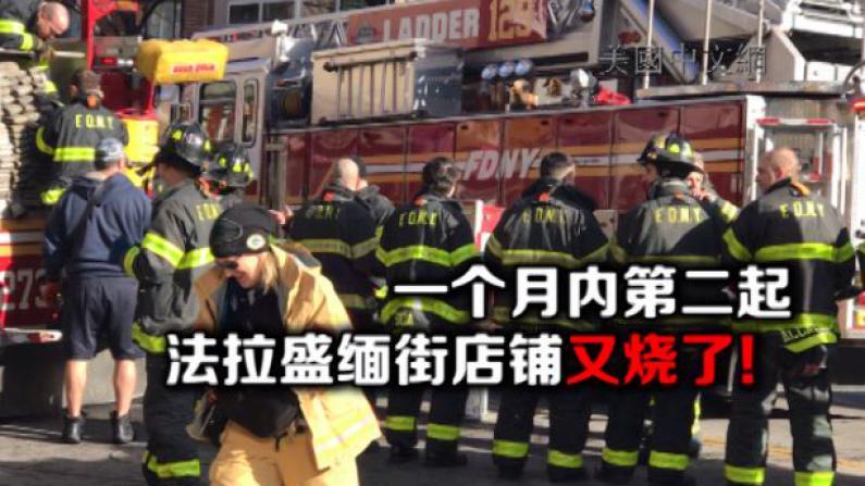 纽约法拉盛缅街店铺又起火 幸无人员伤亡