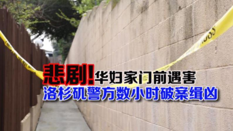 华妇家门前遇害  警方数小时破案缉凶