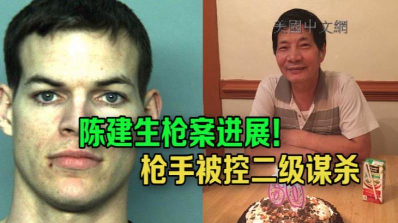 射杀陈建生保安遭二级谋杀罪起诉   家属盼伸张正义