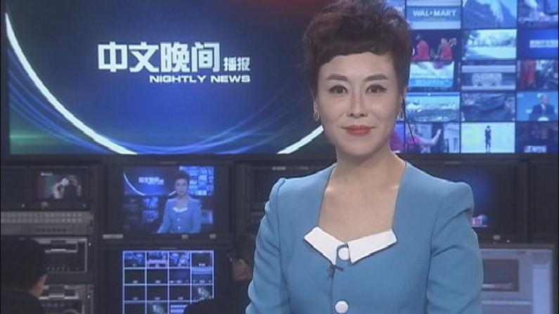 2017年02月16日中文晚间播报