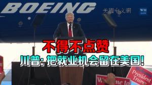 川普出席南卡波音飞机新机型揭幕仪式