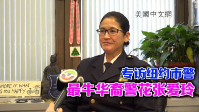 纽约市警最高阶华裔警花张爱玲专访 多族裔背景和热爱运动是成功关键