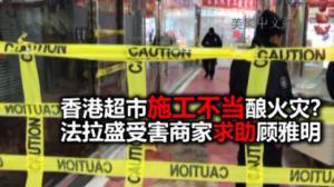 指称香港超市施工不当酿火灾 纽约法拉盛受害商家求助顾雅明