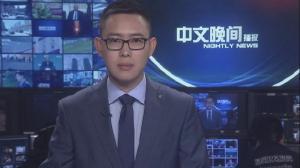 2017年02月17日中文晚间播报