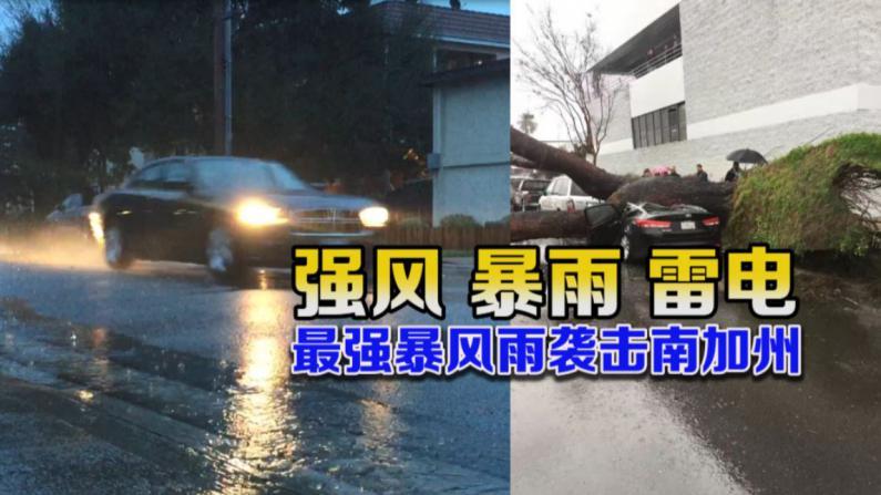 最强暴风雨袭击南加  大风强降雨已致人员伤亡