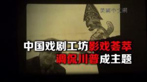 中国戏剧工坊《影戏荟萃》  调侃川普成主题