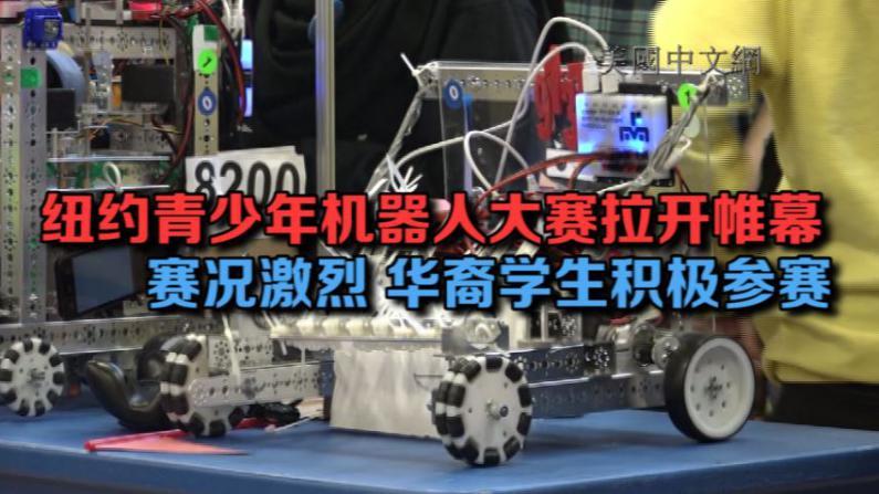 第17届纽约青少年机器人大赛拉开帷幕 赛况激烈 华裔学生积极参赛