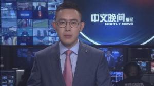 2017年02月18日中文晚间播报