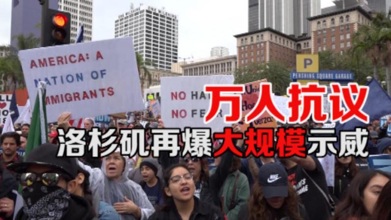 洛杉矶万人游行 抗议川普移民政策