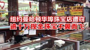 纽约曼哈顿华埠珠宝店遭窃  逾十万现金珠宝不翼而飞