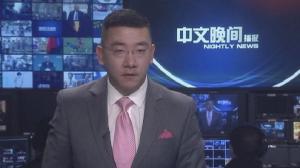 2017年02月20日中文晚间播报