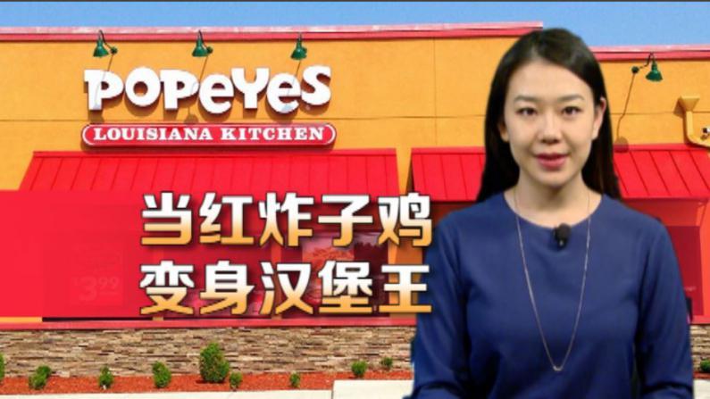 汉堡王母公司以18亿现金收购炸鸡连锁店Popeyes