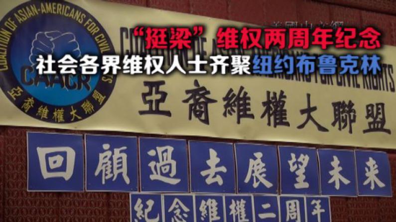 """亚裔维权大联盟纪念""""挺梁""""两周年 梁彼得致信谢社区声援"""