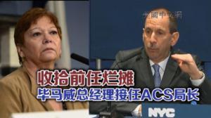 接手纽约市儿童服务局烂摊 毕马威总经理任新局长