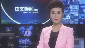 2017年02月21日中文晚间播报