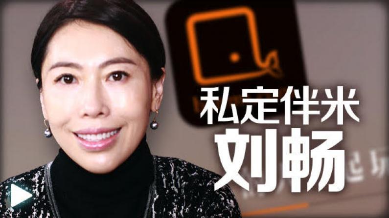 刘畅:私定伴米与未来旅游