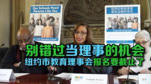 纽约市教育理事会成员竞选报名将截止  教育局呼吁少数族裔家长参选争权益
