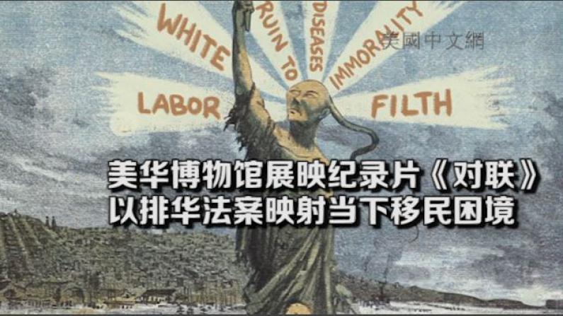美华博物馆展映纪录片《对联》 以排华法案映射当下移民困境