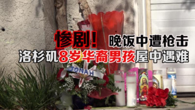 洛杉矶八岁华裔男孩屋中遭不明枪击惨死