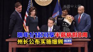 纽约州长库默公布带薪病假实施细则 明年1/1起员工可享半薪病假8周