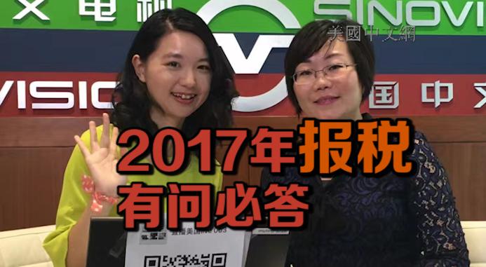 直播问答:2017年报税 有问必答