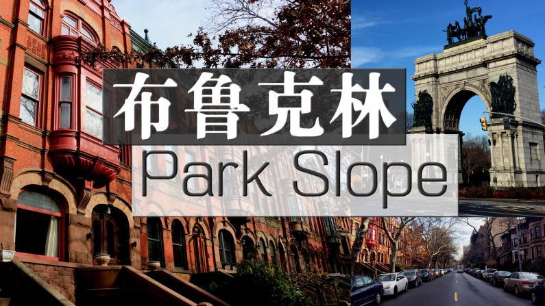 布鲁克林的房产新贵:公园坡Park Slope