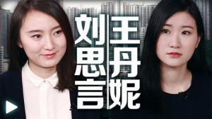 刘思言王丹尼:纪录底层生活