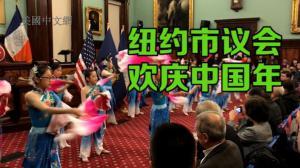 纽约市议会庆祝农历新年成传统  杜彼得陈绮云获表彰
