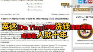 英达 DA YING 涉嫌洗钱美国被捕 或面临入狱10年
