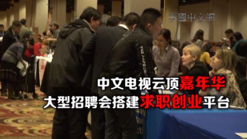 中文电视云顶嘉年华  大型招聘会搭建求职创业平台