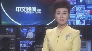 2017年02月23日中文晚间播报