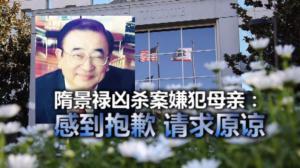 硅谷首位参政华裔隋景禄被杀案推迟审理