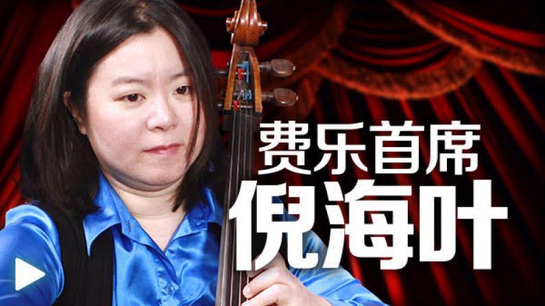 倪海叶: 征服西方音乐界的华裔首席