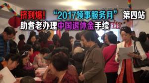 """助耆老办理中国退休金手续   """"2017领事服务月"""" 第四站 场面火爆"""