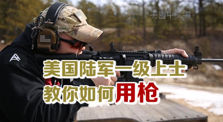美国陆军一级上士 教你如何用枪