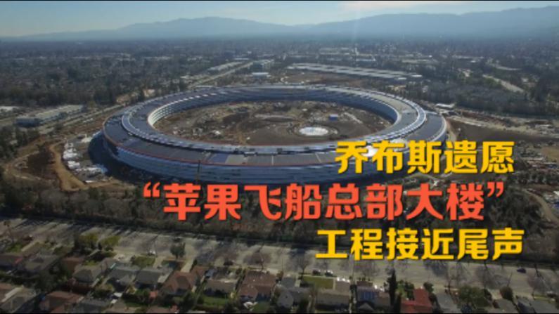 """乔布斯遗愿 苹果新址""""飞船总部大楼""""工程接近尾声"""