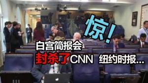 都惊了! 白宫封杀多家媒体参加每日简报会