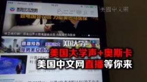 """美东""""美国大学声""""美西奥斯卡 美国中文网直播等你来"""
