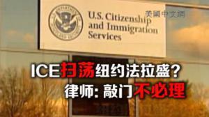 ICE扫荡纽约法拉盛? 律师: 系随机执法 但移民应未雨绸缪