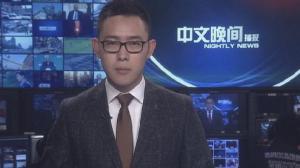 2017年02月24日中文晚间播报