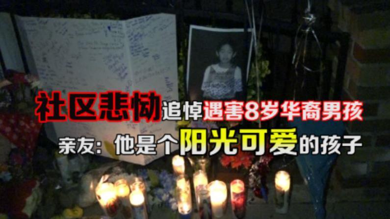 社区悲恸  追悼洛杉矶波莫纳被杀8岁华裔男孩