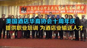 美国酒店华裔协会十周年庆  提供职业培训 为酒店业输送人才