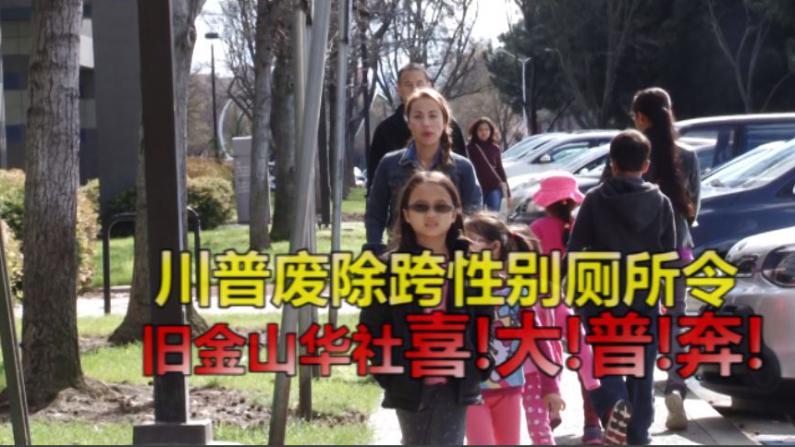 旧金山华裔少女厕所遭偷拍 民众支持废除男女同厕法令