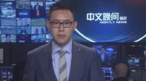 2017年02月25日中文晚间播报