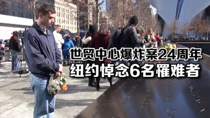 纽约悼念世贸中心爆炸案24周年 反恐警钟长鸣