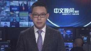 2017年02月26日中文晚间播报