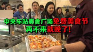 中央车站美食节逾20种美食免费试吃 引华裔民众哄抢
