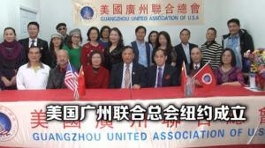 美国广州联合总会纽约成立 盼为在美华裔发声